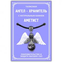 """AH002-S Талисман """"Ангел-хранитель"""" с натуральным камнем аметист 3,5см"""