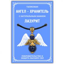 """AH004-G Талисман """"Ангел-хранитель"""" с натуральным камнем лазурит 3,5см"""