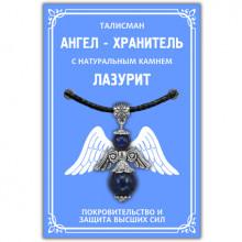 """AH004-S Талисман """"Ангел-хранитель"""" с натуральным камнем лазурит 3,5см"""