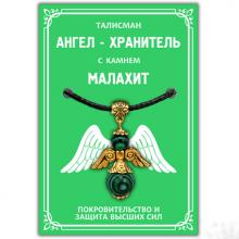 """AH005-G Талисман """"Ангел-хранитель"""" с камнем малахит (синт.) 3,5см"""