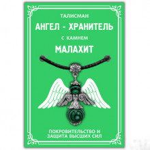 """AH005-S Талисман """"Ангел-хранитель"""" с камнем малахит (синт.) 3,5см"""