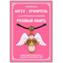 """AH006-G Талисман """"Ангел-хранитель"""" с натуральным камнем розовый кварц 3,5см"""