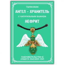 """AH007-G Талисман """"Ангел-хранитель"""" с натуральным камнем нефрит 3,5см"""