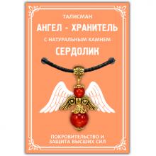 """AH008-G Талисман """"Ангел-хранитель"""" с натуральным камнем сердолик 3,5см"""