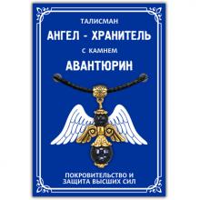 """AH009-G Талисман """"Ангел-хранитель"""" с камнем синий авантюрин (синт.) 3,5см"""