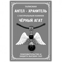 """AH011-S Талисман """"Ангел-хранитель"""" с натуральным камнем чёрный агат 3,5см"""