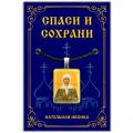 Православные образки оптом от произвидителя
