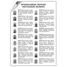 ALL05 Описание православных образков - нательных иконок, 1 лист А4