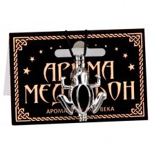 AM062 Аромамедальон открывающийся Лягушка 3,3см цвет серебр.