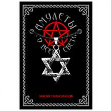 ASV051 Амулет Звезда Давида, металл, цвет серебр.