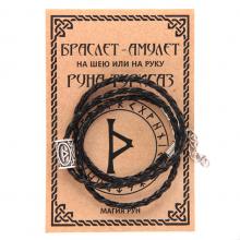 BRA109 Браслет - амулет Турисаз, чёрный