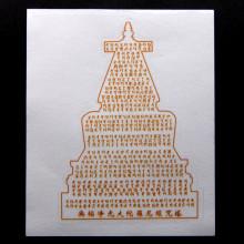 BUD004-08 Буддийская наклейка Сутра сердца Башня8,5см