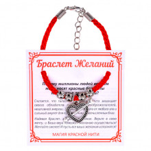 BZ025-22 Браслет желаний Сердце со стрелой (любовь)