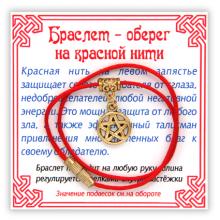 KB048 Браслет на красной нити Пентаграмма, цвет золот.