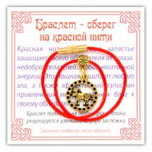 KB051-01 Браслет на красной нити Зодиак - Овен, цвет золот.