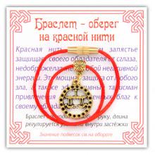 KB051-03 Браслет на красной нити Зодиак - Весы, цвет золот.