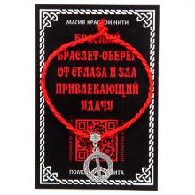 KBV2-026 Шелковая красная нить Мир и защита (пацифик), цвет серебр.