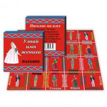 KG11125 Пасьянс Узнай имя жениха 20 карточек