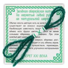 KN001-3 Зелёная обережная нить, шерсть