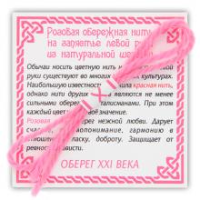 KN001-4 Розовая обережная нить, шерсть