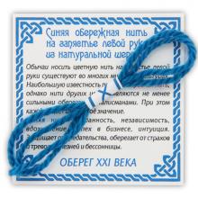 KN001-5 Синяя обережная нить, шерсть