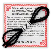 KN001-6 Чёрная обережная нить, шерсть