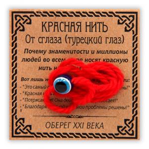 KN002-1 Красная нить От сглаза (турецкий глаз)