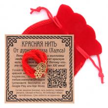 KNM003-M Красная нить с мешочком От дурного глаза (Хамса)