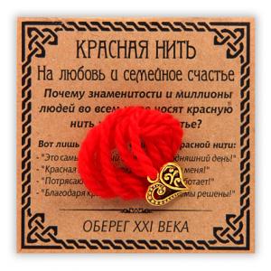 KN004-1 Красная нить На любовь и семейное счастье, золот. (сердце)