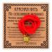 KN007-1 Красная нить На исполнение желаний, золот. (рыбка)