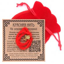 KNM007 Красная нить с мешочком На исполнение желаний (золотая рыбка)