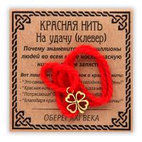 KN008-1 Красная нить На удачу, золот. (клевер)