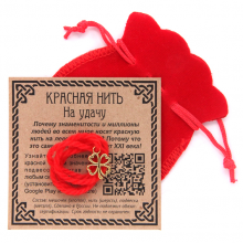 KNM008 Красная нить с мешочком На удачу (клевер)