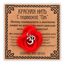 KN009-3 Красная нить с подвеской Ом, серебр.