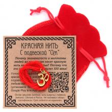 KNM009 Красная нить с мешочком Ом