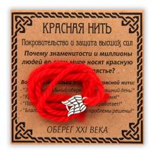 KN011-3 Красная нить Покровительство и защита высших сил, серебр. (крылья ангела)