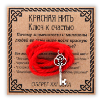 KN014-3 Красная нить Ключ к счастью, серебр. (ключ)
