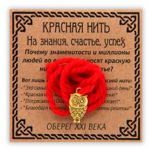 KN019-1 Красная нить На знания, счастье, успех, золот. (сова)