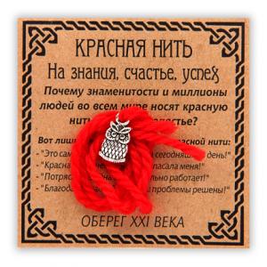 KN019-3 Красная нить На знания, счастье, успех, серебр. (сова)