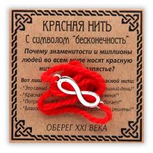 KN020-3 Красная нить с символом Бесконечность, серебр.