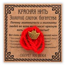 KN021-1 Красная нить Золотой слиток, золот.