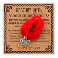 KN021-3 Красная нить Слиток, серебр.