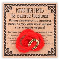 KN022-1 Красная нить На счастье, цвет золот. (подкова)