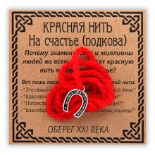 KN022-3 Красная нить На счастье, серебр. (подкова)