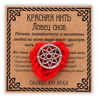 KN025-3 Красная нить Ловец снов, серебр.
