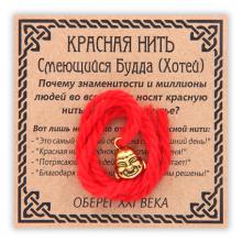 KN031-1 Красная нить Хотей (смеющийся Будда), цвет золот.