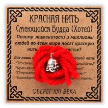KN031-3 Красная нить Смеющийся Будда, серебр. (Хотей)