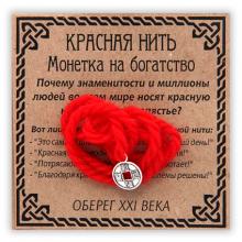 KN032-3 Красная нить Монетка на богатство, серебр.