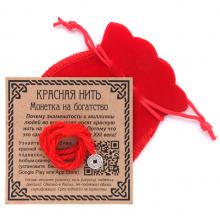 KNM032 Красная нить с мешочком Монетка на богатство
