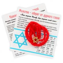 KN034-1 Красная нить со Звездой Давида и молитвой, золот.